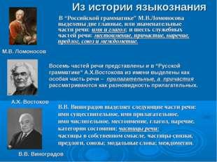 """Из истории языкознания В """"Российской грамматике"""" М.В.Ломоносова выделены две"""