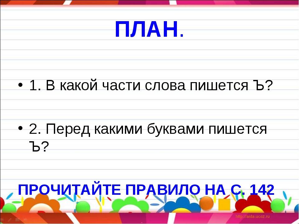 ПЛАН. 1. В какой части слова пишется Ъ? 2. Перед какими буквами пишется Ъ? ПР...