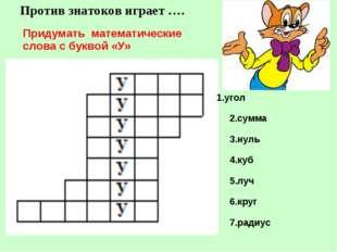 Против знатоков играет …. Придумать математические слова с буквой «У» 1.угол