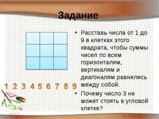 Задание Расставь числа от 1 до 9 в клетках этого квадрата, чтобы суммы чисел