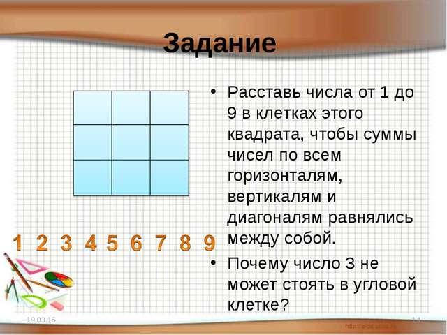 Задание Расставь числа от 1 до 9 в клетках этого квадрата, чтобы суммы чисел...
