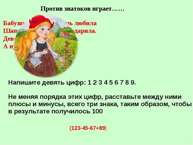 Против знатоков играет…… Бабушка девочку очень любила Шапочку красную ей пода...