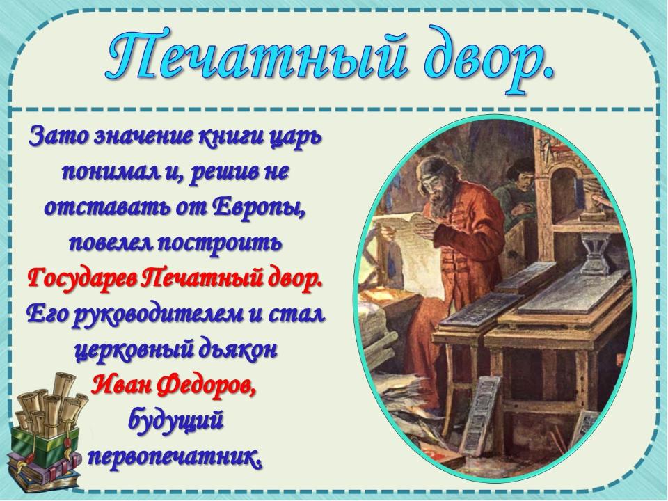 ПРЕЗЕНТАЦИЯ ПЕРВОПЕЧАТНИК ИВАН ФЁДОРОВ 3 КЛАСС СКАЧАТЬ БЕСПЛАТНО