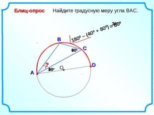 Найдите градусную меру угла ВАС. О В А D Блиц-опрос C 200 400 400 800 ? = 600