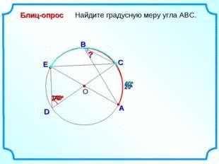 400 D Найдите градусную меру угла ABC. О С А Блиц-опрос В 700 ? 200 1400 Е