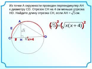 Н Из точки А окружности проведен перпендикуляр АH к диаметру СD. Отрезок СН н