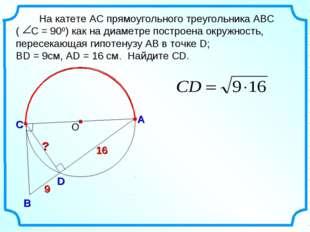 9 На катете АС прямоугольного треугольника АВС ( С = 900) как на диаметре пос