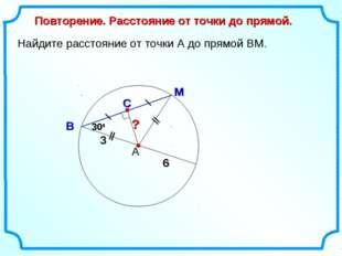 ? Найдите расстояние от точки А до прямой ВМ. А М В С Повторение. Расстояние
