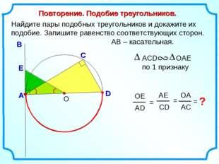 Найдите пары подобных треугольников и докажите их подобие. Запишите равенство