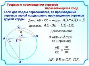 Если две хорды пересекаются, то произведение отрезков одной хорды равно произ