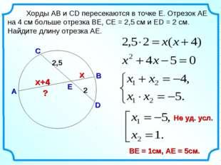 В Хорды АВ и СD пересекаются в точке Е. Отрезок АЕ на 4 см больше отрезка ВЕ,