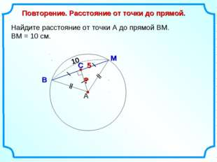 Найдите расстояние от точки А до прямой ВМ. ВМ = 10 см. А М В С Повторение. Р