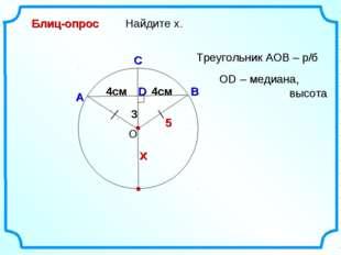 3 D Найдите х. О В А С Блиц-опрос Треугольник АОВ – р/б 4см х 4см 5 OD – меди