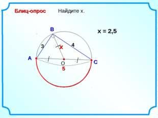 Найдите х. О В А С Блиц-опрос х = 2,5 4 3 х