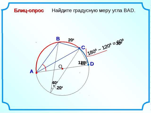 = 600 Найдите градусную меру угла ВАD. О В А D Блиц-опрос C 200 400 600 1200...