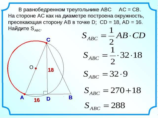 16 В равнобедренном треугольнике АВС АС = СВ. На стороне АС как на диаметре п...