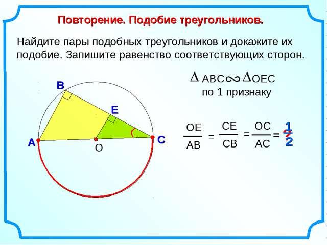 Найдите пары подобных треугольников и докажите их подобие. Запишите равенство...
