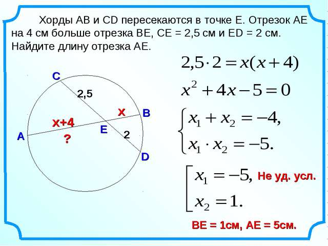 В Хорды АВ и СD пересекаются в точке Е. Отрезок АЕ на 4 см больше отрезка ВЕ,...