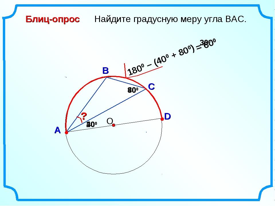 Найдите градусную меру угла ВАС. О В А D Блиц-опрос C 200 400 400 800 ? = 600...