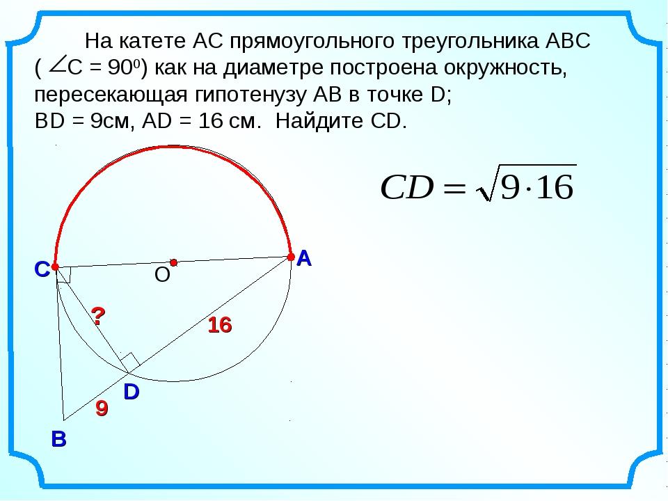 9 На катете АС прямоугольного треугольника АВС ( С = 900) как на диаметре пос...