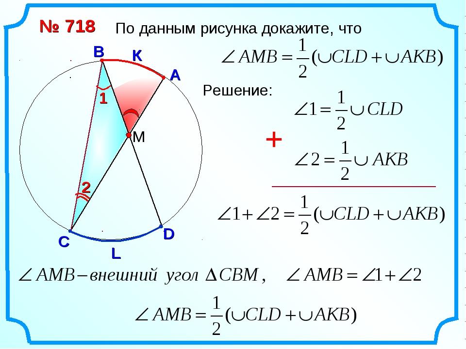 По данным рисунка докажите, что № 718 А В D С М Решение: