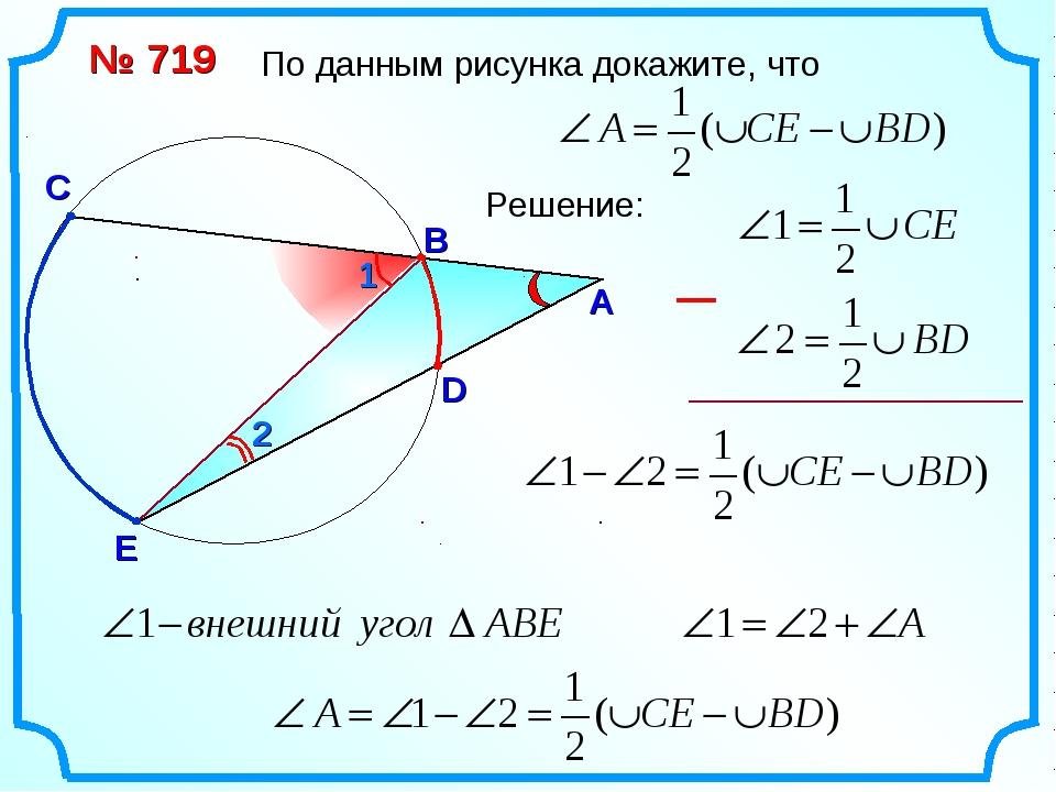 По данным рисунка докажите, что № 719 А В D E Решение: С