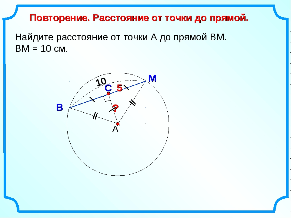Найдите расстояние от точки А до прямой ВМ. ВМ = 10 см. А М В С Повторение. Р...