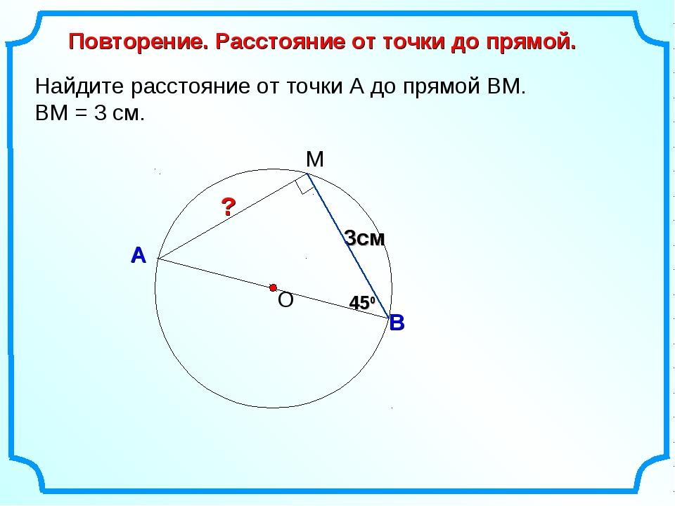 3см 3см Найдите расстояние от точки А до прямой ВМ. ВМ = 3 см. О А В Повторен...