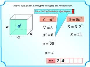 Объем куба равен 8. Найдите площадь его поверхности. a2