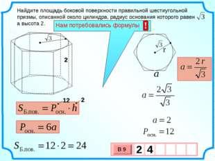 Найдите площадь боковой поверхности правильной шестиугольной призмы, описанно