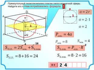 Прямоугольный параллелепипед описан около единичной сферы. Найдите его площад