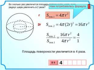Во сколько раз увеличится площадь поверхности шара, если радиус шара увеличит