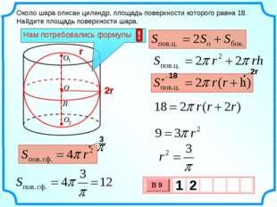 Около шара описан цилиндр, площадь поверхности которого равна 18. Найдите пло
