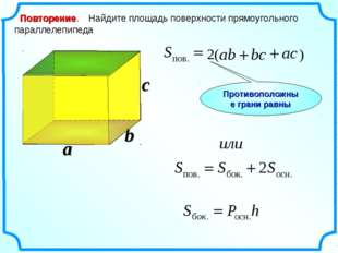 b Повторение. Найдите площадь поверхности прямоугольного параллелепипеда a c