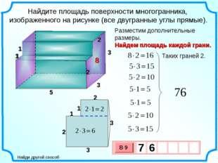 Найдите площадь поверхности многогранника, изображенного на рисунке (все дву