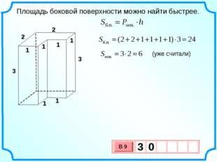 3 Площадь боковой поверхности можно найти быстрее. 3 1 1 2 2 1 1 1 1 (уже счи