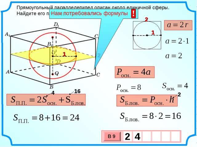 Прямоугольный параллелепипед описан около единичной сферы. Найдите его площад...