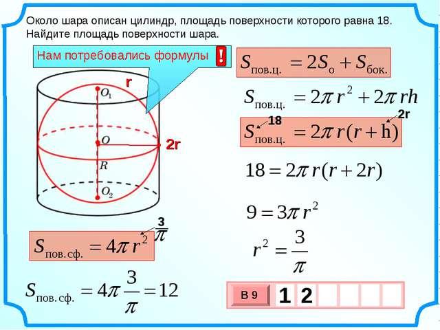 Около шара описан цилиндр, площадь поверхности которого равна 18. Найдите пло...