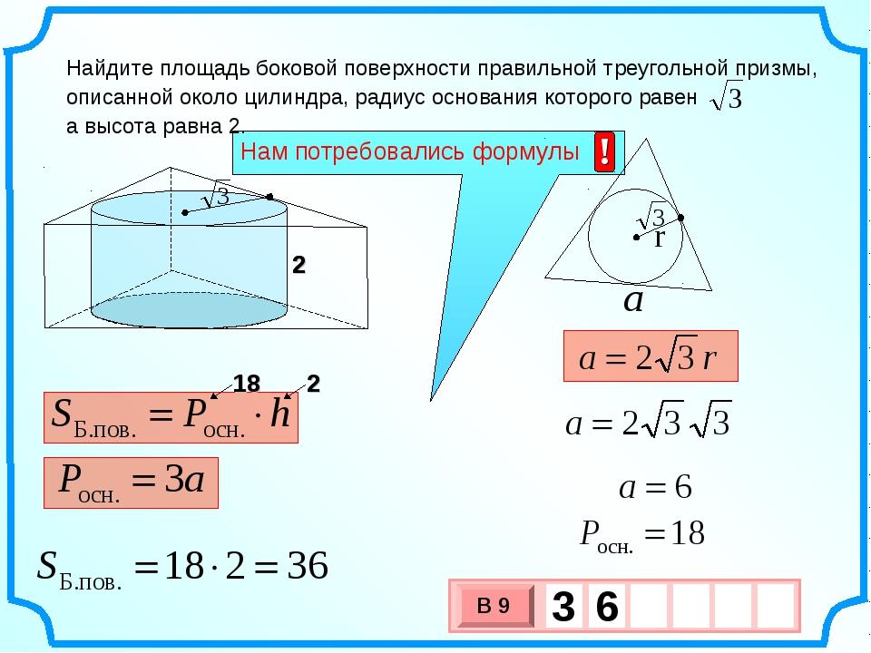 Найдите площадь боковой поверхности правильной треугольной призмы, описанной...