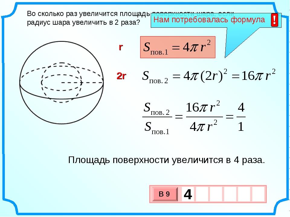 Во сколько раз увеличится площадь поверхности шара, если радиус шара увеличит...