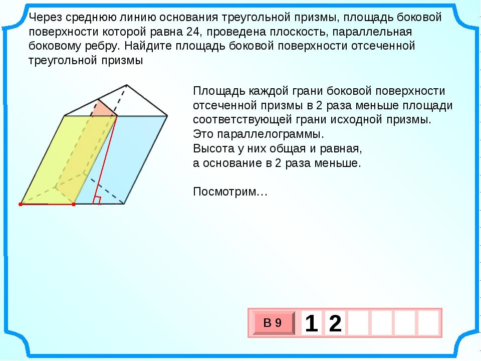 Через среднюю линию основания треугольной призмы, площадь боковой поверхности...