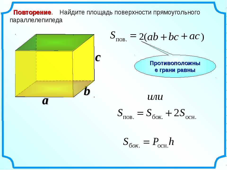 b Повторение. Найдите площадь поверхности прямоугольного параллелепипеда a c...