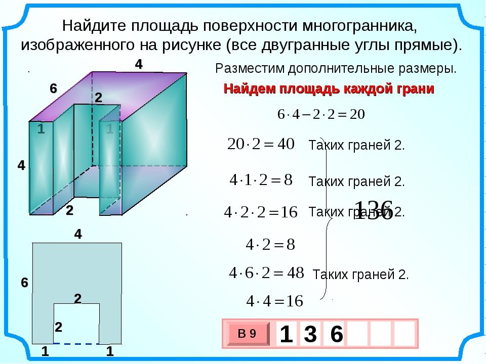 Найдите площадь поверхности многогранника, изображенного на рисунке (все дву...