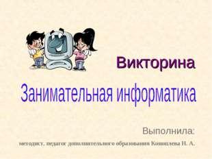 Викторина Выполнила: методист, педагог дополнительного образования Коноплева