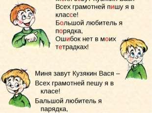Меня зовут Кузякин Вася – Всех грамотней пишу я в классе! Большой любитель я