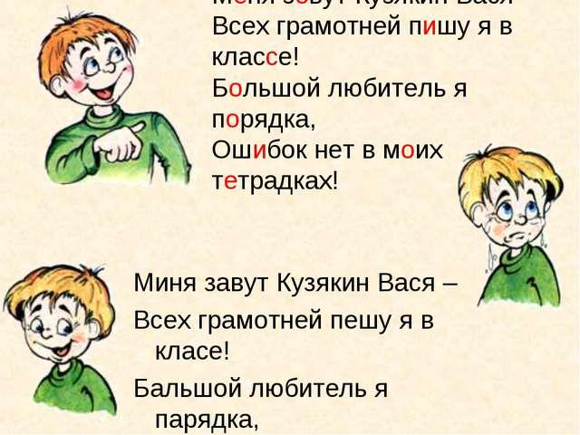 Меня зовут Кузякин Вася – Всех грамотней пишу я в классе! Большой любитель я...
