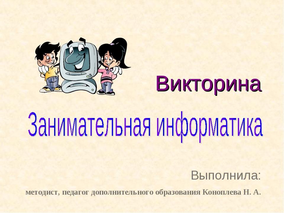 Викторина Выполнила: методист, педагог дополнительного образования Коноплева...