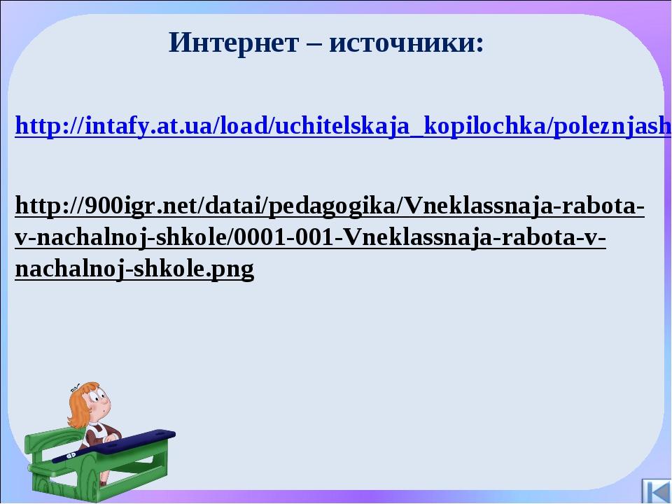 Интернет – источники: http://intafy.at.ua/load/uchitelskaja_kopilochka/polezn...