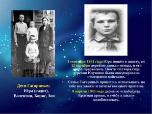 1 сентября 1941 года Юра пошёл в школу, но 12 октября деревню заняли немцы,