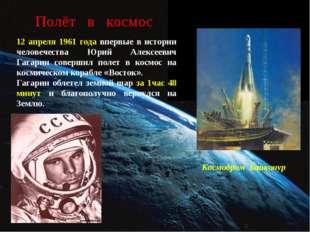 Полёт в космос 12 апреля 1961 года впервые в истории человечества Юрий Алекс